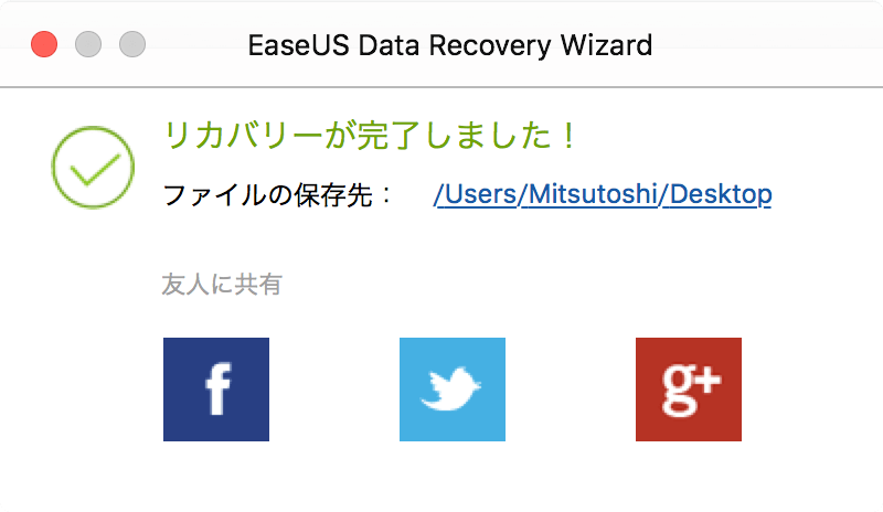 easeus_data_recovery_mac005