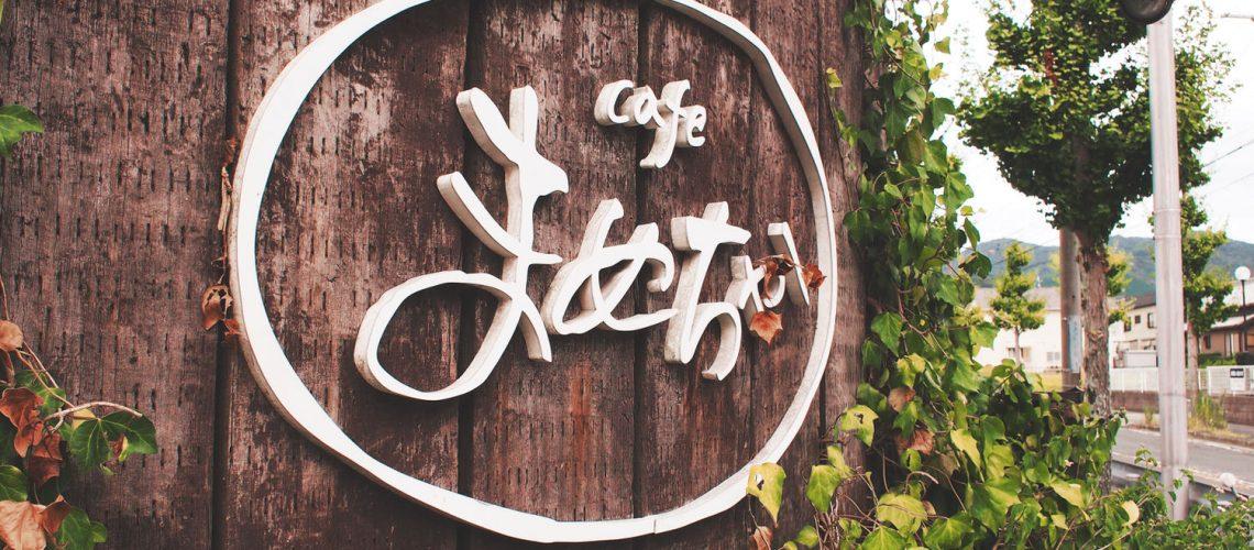 豊橋のカフェ「まめちゃ」