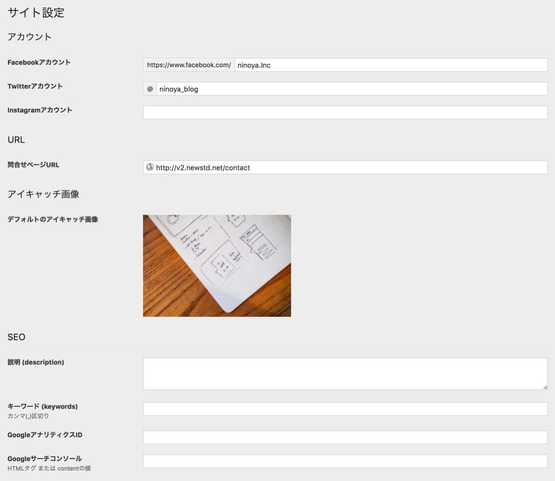 WordPressの日本語テーマ、「New Standard」の管理画面